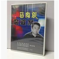 原装正版 马向东腐败案 反腐倡廉 廉政中国 教育视频光盘