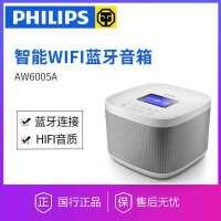 Philips/飞利浦 AW6005/93 蓝牙音箱 阿里智能无线WiFi小飞音响 语音交互 智能推送
