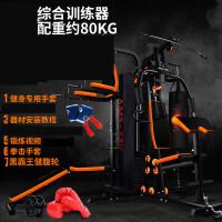 健身房器材家用单人站综合训练器多功能大型力量运动器械套装组合