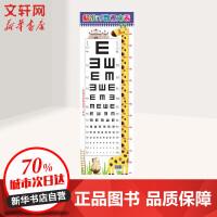 视力表 长江少年儿童出版社有限公司