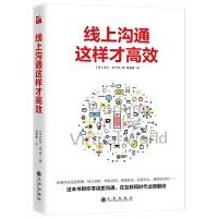 新书正版 线上沟通这样才高效 远程管理、线上销售、电话谈判、视频会议、在家办公、跨时区合作 工作方法?沟通 市场销售书