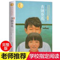 青铜葵花 曹文轩 青少年版中国少年儿童出版社