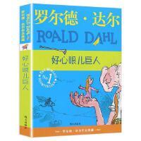 好心眼儿巨人罗尔德达尔作品典藏小学生二三四五年级课外阅读书籍同名电影《圆梦巨人》6-7-8-9-10-12岁儿童文学读物