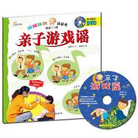蹦蹦跳跳运动书--亲子游戏谣(随书赠送DVD)