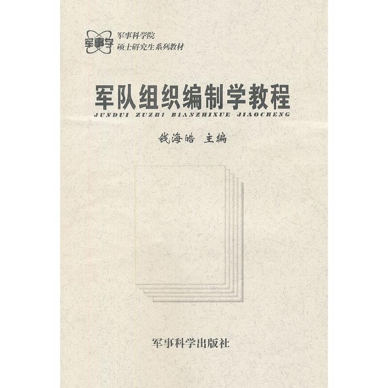 军队组织编制学教程
