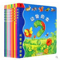 乐乐趣图书 问号里的动物 共10册 动物的家/农场的动物/大海里的动物/四季的动物 野生的动物 等0-3-6岁亲子读物