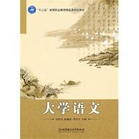 大学语文--刘庆元