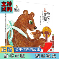 巧克力饼屋 杨红樱人格教养绘本一二年级0-1-2-3-4-5-6岁幼儿园宝宝阅读早教启蒙儿童绘本3一6周岁少儿共读睡前故