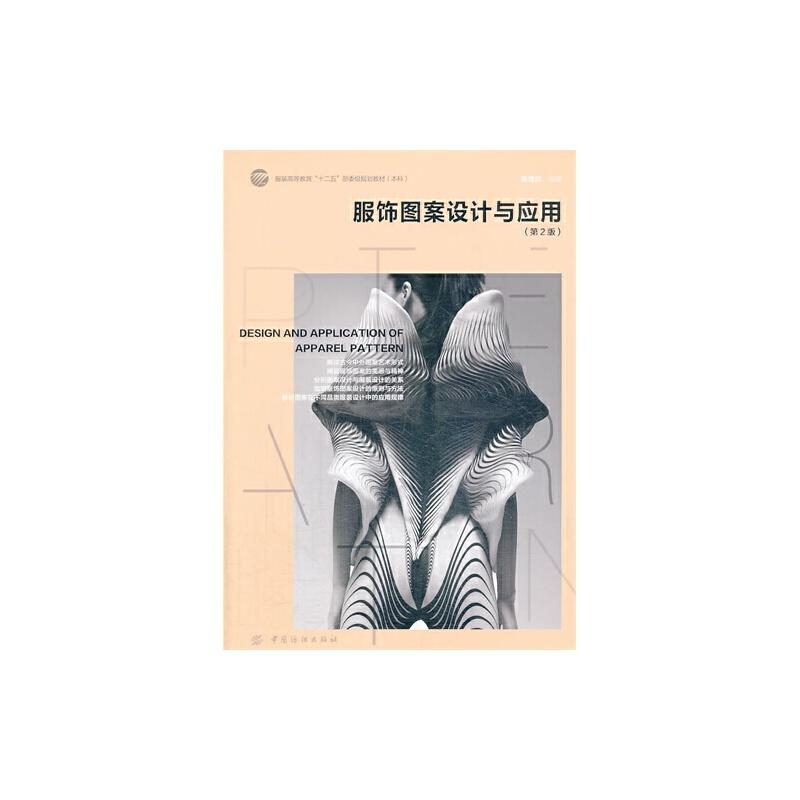 【旧书二手书正版8成新】服饰图案设计与应用(第2版) 陈建辉 中国纺织