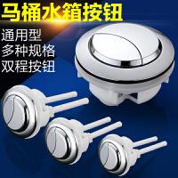 通用马桶水箱配件 水箱按键连体马桶按钮 圆形双按键 坐便器按钮