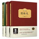 套装共3册 西方教育学经典名著爱弥儿+儿童的人格教育 卢梭 阿德勒 读懂这两本书再去教孩子西方百年学术经典精装系列DP
