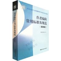 2019 作者编辑常用标准及规范(第四版)