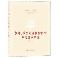 教师、学生与课程材料的参与关系研究:英文 9787307206441 李展 武汉大学出版社