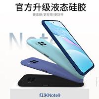 红米note9pro手机壳小米redminote9保护套95g液态硅胶防摔5g版全包镜头redmi系列94g外壳4g磨砂