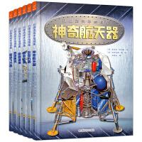 巨眼透视手绘图集:套装(全6册)