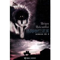 黑狗哈拉诺亥,格晶勒其木格・黑鹤,接力出版社,9787544816519,【新华书店】