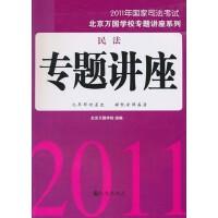 【旧书二手书正版8成新】民法专题讲座 北京万国学校组编 九州出版社 9787510808210