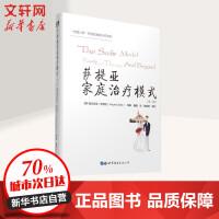 萨提亚家庭治疗模式(第2版) 北京世图