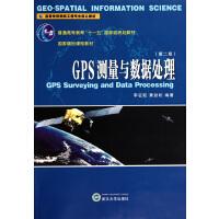 【旧书二手书8成新】GPS测量与数据处理第二版第2版 李征航 黄劝松 武汉大学出版社 978730