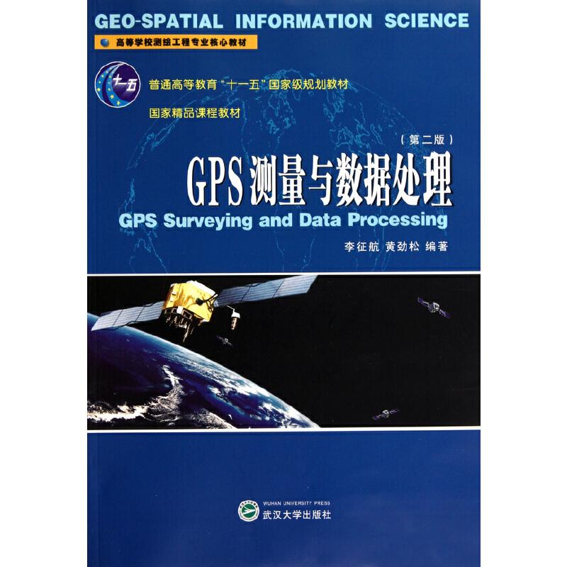 【旧书二手书8成新】GPS测量与数据处理第二版第2版 李征航 黄劝松 武汉大学出版社 978730 旧书,6-9成新,无光盘,笔记或多或少,不影响使用。辉煌正版二手书。