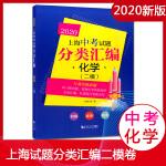 现货 2020上海中考试题分类汇编 化学 二模 上海中考二模分类汇编 初一初二初三中考复习用书 中考试题模拟测试同济大