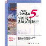 【旧书二手书9成新】单册售价 Adobe Acrobat 5 0C 平面设计认证试题解析 零星,万水著 9787030