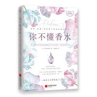 你不懂香水:有料、有趣、还有范儿的香水知识百科 109个小方法教你选香水 教你了解香水 选用香水 生活知识百科书籍