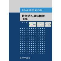 数据结构算法解析(第2版)