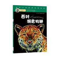 生命价值第三辑5:面对濒危动物