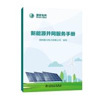 新能源并网服务手册