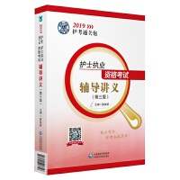 2019护士执业资格考试辅导讲义(第三版)(2019护考通关包)