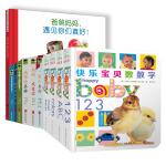 0-2岁宝宝全脑开放启蒙认知系列第二辑(套装全11册)