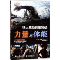 铁人三项训练突破:力量与体能 (英)马克・贾维斯(Mark Jarvis) 著;夏章利,胡春煦 译