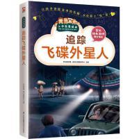 追踪飞碟外星人 江苏科学技术出版社