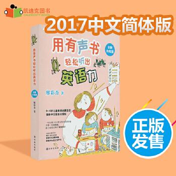 凯迪克 台湾知名英文阅读推广人廖彩杏著作《用有声书轻松听出英语力》0-8岁儿童英语启蒙圣经 附独家阅读路线图 廖彩杏著作