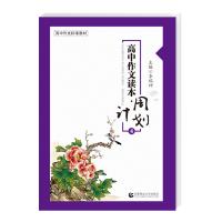 高中作文读本・周计划(4)