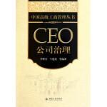 【旧书二手书8成新】CEO公司治理 李维安 北京大学出版社 9787301182710