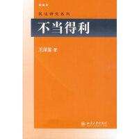 【新书店正版】不当得利,王泽鉴,北京大学出版社9787301160022