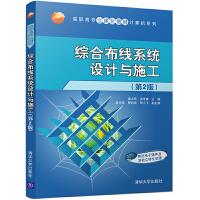 综合布线系统设计与施工(第2版)