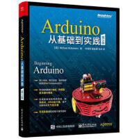 Arduino从基础到实践(第2版) (美)Michael McRoberts(米歇尔・麦克罗伯茨),刘端阳 9787