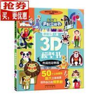 乐乐趣童书泰普乐儿童3D模型书热闹的动物园儿童益智游戏书做模型讲故事反复玩创意无限培养专注力训练书逻辑思维游戏