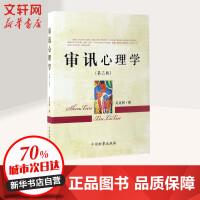 审讯心理学(第3版) 吴克利 著 中国检察出版社 高等法律教材教辅 法理学
