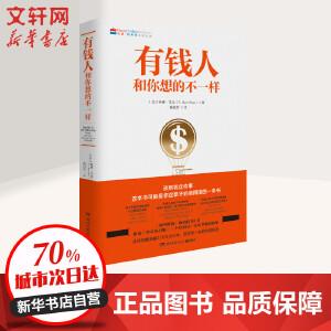 有钱人和你想的不一样 湖南文艺出版社