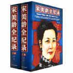 宋美龄全纪录精装上下全二册 宋美龄传历史人物传记名人传记书籍政治军事人物 历史故事