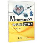 MastercamX7建模与数控加工实例 李杰,马苏常著 国防工业出版社