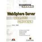 Websphere Server 平台的J2EE实例开发指南(附CD―ROM光盘一张),张洪斌,机械工业出版社9787