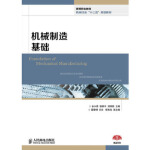正版-H-机械制造基础 余小燕, 胡绍平, 刘明皓 9787115320292 人民邮电出版社 枫林苑图书专营店