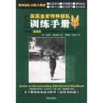 英国皇家特种部队训练手册,(美)克里思・ 麦克纳伯,海南出版社9787544307703
