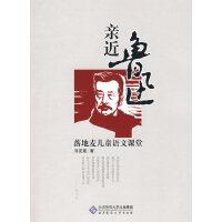 亲近鲁迅:落地麦儿童语文课堂