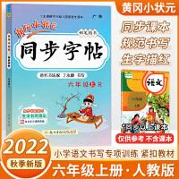 2021年秋季 黄冈小状元同步字帖 六年级语文上册 R 广东 钢笔楷书